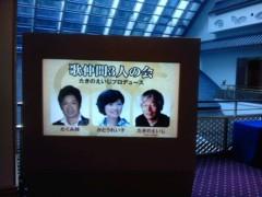 かとうれい子 公式ブログ/ディナーショー 画像2