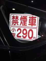 かとうれい子 公式ブログ/パンダタクシー 画像2