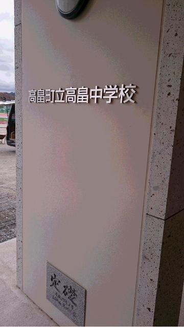 かとうれい子 公式ブログ/高畠町 - GREE
