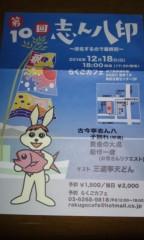 かとうれい子 公式ブログ/志ん八印 画像1