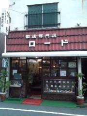かとうれい子 公式ブログ/レトロな喫茶店見っけ 画像1