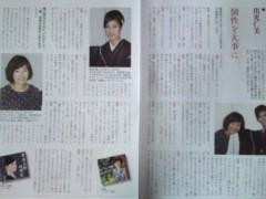 かとうれい子 公式ブログ/お知らせ 画像2