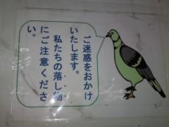 かとうれい子 公式ブログ/成増駅ホームで・・・ 画像1