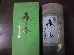 かとうれい子 公式ブログ/森町のお茶森の茶 画像1