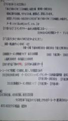 かとうれい子 公式ブログ/できた 画像1