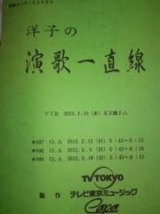 かとうれい子 公式ブログ/洋子の演歌一直線 画像1