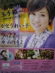 かとうれい子 公式ブログ/お知らせ 画像1