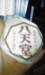 稲村真奈美 公式ブログ/これ知ってる? 画像1