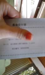 稲村真奈美 公式ブログ/募金 画像1
