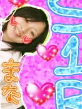 稲村真奈美 公式ブログ/ただいま(〃∀〃☆) 画像1