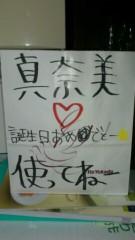 稲村真奈美 公式ブログ/誕生日ありがとうーっ! 画像1