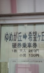 稲村真奈美 公式ブログ/夢希望 画像1