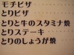 ながせみほ 公式ブログ/晩ご飯 画像1