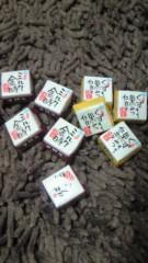 ながせみほ 公式ブログ/涼風チロルチョコ 画像3