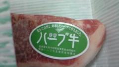 ながせみほ 公式ブログ/ハーブ牛 画像2