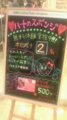 ながせみほ 公式ブログ/ABC料理教室 画像1