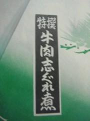 ながせみほ 公式ブログ/松阪牛 画像2