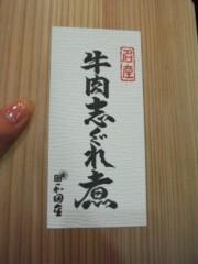 ながせみほ 公式ブログ/松阪牛 画像3