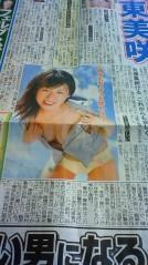 ながせみほ 公式ブログ/Fw:指名手配犯 画像1