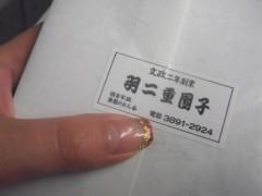 ながせみほ 公式ブログ/しづくあん 画像2