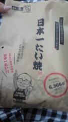 ながせみほ 公式ブログ/たい焼き 画像1