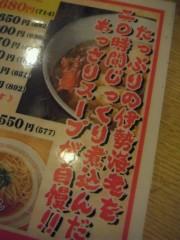 ながせみほ 公式ブログ/にしのみやラーメン 画像2