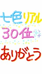 小笠原裕子(JK21) 公式ブログ/感謝してます!!!!!!! 画像1