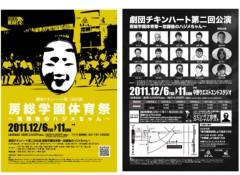 雅久 公式ブログ/劇団チキンハート観戦日記 画像1