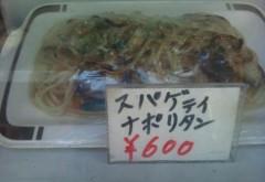 雅久 公式ブログ/上野&芝居(バスターミナル) 画像1