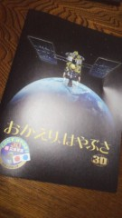 ShunKan 公式ブログ/豆。。。★武田尚也です 画像2