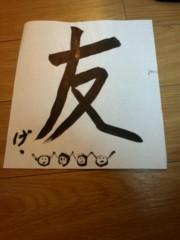 ShunKan 公式ブログ/出会ったり別れたり 画像1