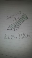 ShunKan 公式ブログ/ えんぴつ。。。。★武田尚也です 画像1