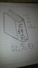 ShunKan 公式ブログ/ シュシュッと広辞苑。。。★武田尚也です 画像1