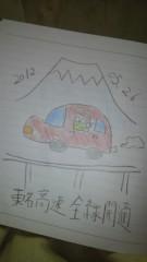 ShunKan 公式ブログ/東名高速。。。★武田尚也です 画像1