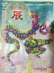 ShunKan 公式ブログ/お芝居! 画像1