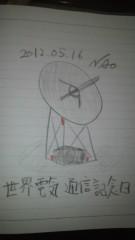 ShunKan 公式ブログ/ 電気通信。。。。★武田尚也です 画像1