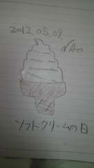 ShunKan 公式ブログ/ アイスクリーム。。。。★武田尚也です 画像1
