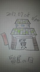 ShunKan 公式ブログ/ ジェットコースター。。。。★武田尚也です 画像1