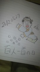ShunKan 公式ブログ/百人一首。。。★武田尚也です 画像1