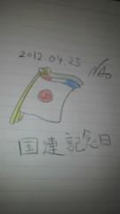 ShunKan 公式ブログ/国連。。。。★武田尚也です 画像1