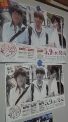 ShunKan 公式ブログ/ 博士。。。。微笑み★武田尚也です 画像2