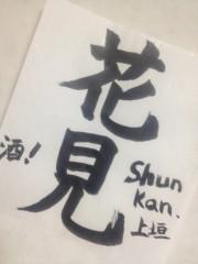 ShunKan 公式ブログ/筆ふで筆 画像1