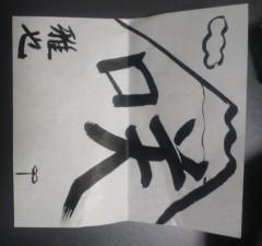 ShunKan 公式ブログ/ShunKanブログ企画☆山崎 画像1