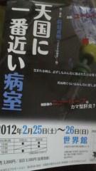 ShunKan 公式ブログ/観劇。。。★武田尚也です 画像2