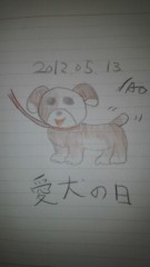 ShunKan 公式ブログ/愛犬。。。。★武田尚也です 画像1