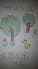 ShunKan 公式ブログ/自然公園。。。。★武田尚也です 画像1