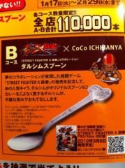 ・ 公式ブログ/CoCo壱(・U+E34ω・U+E34) 画像1