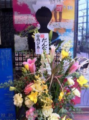 ・ 公式ブログ/斉藤慶太さんと… 画像3