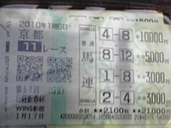 愛知万博(chu×3チューブ) 公式ブログ/2010年競馬1月後半 画像2