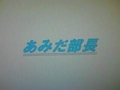 愛知万博(chu×3チューブ) 公式ブログ/ちょいエロ4コマ漫画�「1〜2コマ目」 画像1